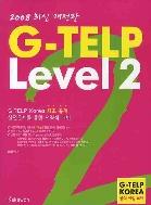 G-TELP Level 2(김혜정)-kakawon(가가원)★CD없음/MP3무료다운로드가능★ #