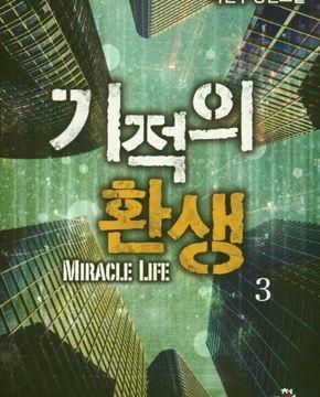 기적의 환생 1-14 완결