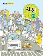 초등학교 사회 3-1 교과서
