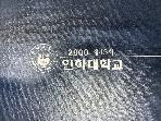 제43회 인하대학교 졸업앨범(2000년) #