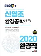 2020 EBS 신영조 환경공학(개론) #