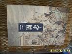 삼성출판사 / ( 중국5대기서 시리즈중.. ) 삼국지 6 (끝) / 나관중. 김광렬 외 옮김 -아래참조