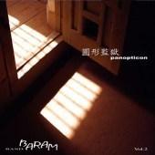 바람 (Baram) / 2집 - 원형감옥