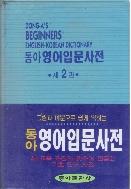 동아 영어입문사전 1998년 4쇄(케이스 없음)