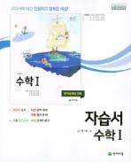 천재교육 자습서 고등 수학1 (이준열) (평가문제집 겸용) / 2015 개정 교육과정