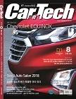 카테크 2018년-8월호 no 323 (Car & Tech) (신217-6)