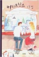 커피프린스 1호점 - MBC 드라마 '커피프린스 1호점' 원작 소설!(양장본) 1판8쇄