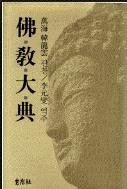 불교대전 [세로쓰기 편집] /새책수준  ☞ 서고위치:RW 2