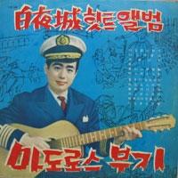 [LP] 백야성 힛트앨범: 마도로스 부기 / 홍콩아 잘있거라 (1970)