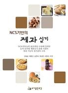 NCS기반의 제과실기