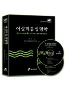 여성회음성형학(CD 2장포함)