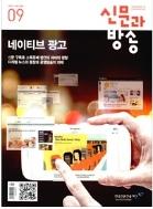 신문과방송 2016 09