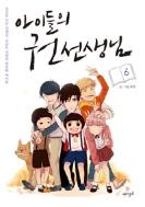 아이들의 권선생님 (1~6 완결)