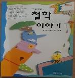 완역판 철학이야기(초판본)(전2권세트)/675