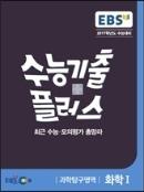 EBS 수능기출플러스 과학탐구영역 화학 1 (2016년)
