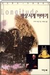해상시계 이야기 - 자기 시대의 중대한 과학적 문제를 해결한 외로운 천재들의 이야기 초판인쇄