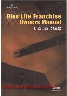 비즈니스 핸드북 (Bios Life Franchise Owners Manual) (494-8)