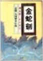 금사검 1,2,3 (1992 초판)
