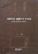 건축유적 발굴조사 자료집 고대궁궐 2 (발해. 논고편)