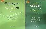 최신 공중보건학개론 (의료관계법규해설서 포함) - 전2권 #