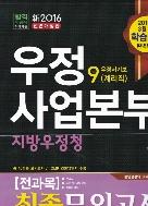 우정사업본부 9급 계리직 전과목 최종모의고사 2016년판