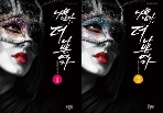 나쁜 남자. 더 나쁜 여자 1,2권 세트 / 장세영