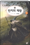 반지의 제왕 1-6 - 판타지 문학의 아버지 톨킨의 판타지 장편 소설(전6권 완결) 1판14쇄