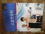 한미의학 / 제4판 Essential 스포츠의학 손상과 재활치료 / 나영무 외 -꼭상세란참조
