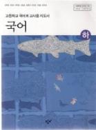 고등학교 국어 하 교사용지도서 (문영진) (교과서 지도서)
