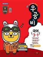 신사고 우공비 초등 국어 3-1 (2020년) ★★선생님용★★ #