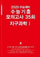 2020 수능대비 수능기출 모의고사 지구과학1 35회 (마더텅)