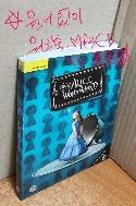 이상한 나라의 앨리스(Alice in Wonderland) =교재원서없이 워크북,CD 만 있습니다/워크북 낙서없이 깨끗
