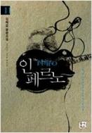 인페르노 1-2 -김백호