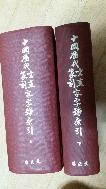 中??代??篆刻家字?索引 상권,하권 두권 (중국책)(중국역대 서화 전각 가자*색인) 중국책