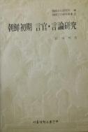 조선초기 언관.언론연구(한국문화연구총서 17) 1997.02.28 초판제4쇄
