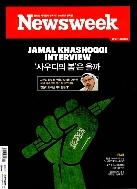 Newsweek Asia (주간 아시아판): 2018년 11월 12일