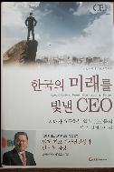 한국의 미래를 빛낼CEO