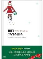 마더 크리스마스 - 여자가 산타클로스가 되면 안되나요 (양장본) 초판1쇄
