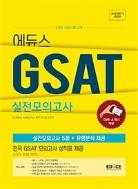 2018 하반기 에듀스 GSAT 삼성직무적성검사 실전모의고사