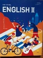 HIGH School English 고등 영어 2 교과서 (2019년 적용)