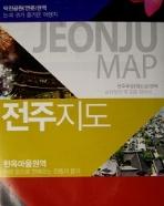 전주지도 Jeonju Map