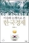 이슈와 논쟁으로 본 한국경제▼/아모르문디[1-220013]