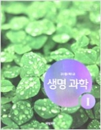 고등학교 생명과학 1 교과서 (심규철-비상교육, 2009개정과정)