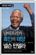 남아프리카 흑인의 태양 넬슨 만델라 - 리더의 자격 넬슨 만델라. 흑인들의 태양, 인종차별 물리친 만데라! 초판1쇄