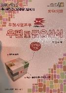 2013-2014 우편 및 금융상식(기초영어포함) (제2창고)