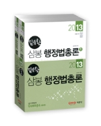 행정법총론(2013)(삼봉) -김유환 삼봉 행정법총론 - 전2권