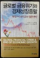 글로벌 금융위기와 경제성장 종말