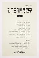 한국문예비평연구 제32집 (2010. 8. 30.)