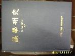 서울대학교 어학연구소 영인본 / 어학연구 9권 1973  -상세란참조