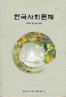한국사회문제 2006년 초판 5쇄